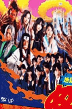 [DVD] 地獄先生ぬ~べ~