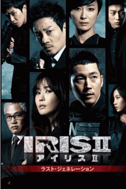 [DVD] IRIS2-アイリス2- DVD-BOX 1+2