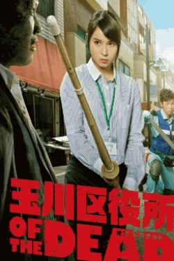 [DVD] 玉川区役所 OF THE DEAD