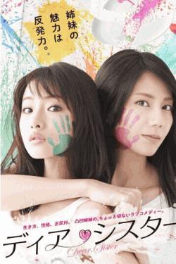 [DVD] ディア・シスター