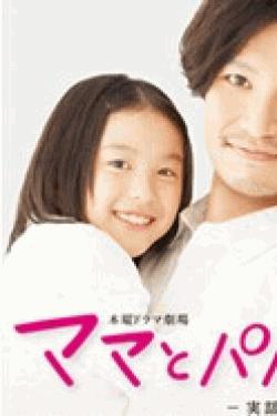 [DVD] ママとパパが生きる理由。
