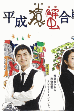 [DVD] 平成猿蟹合戦図