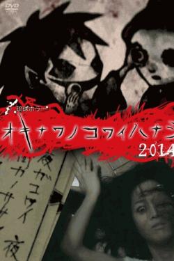 [DVD] 琉球ホラー オキナワノコワイハナシ 2014