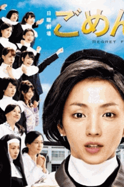 [DVD] ごめんね青春!