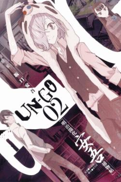 [Blu-ray] UN-GO 第2巻