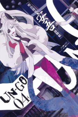 [Blu-ray] UN-GO 第4巻