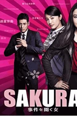 [DVD] SAKURA~事件を聞く女~