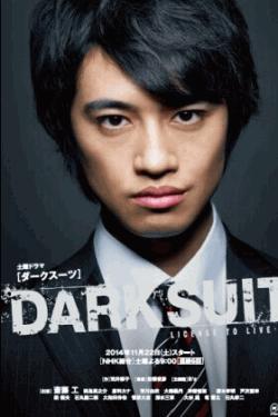 [DVD] ダークスーツ