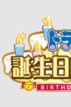 [DVD] ドラえもん誕生日スペシャル 「地底100マイルちょっとの大作戦」