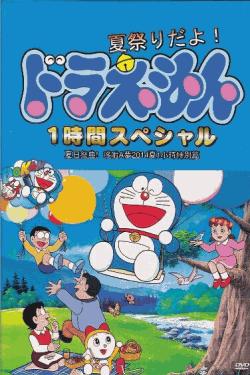 [DVD] 夏祭りだよ!ドラえもん1時間スペシャル