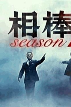 [DVD] 相棒 season13 前編
