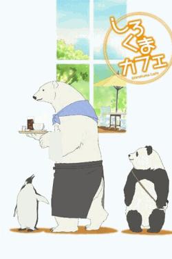 [Blu-ray] しろくまカフェ 8