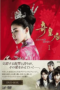 [DVD] 奇皇后~ふたつの愛 涙の誓い~ DVD-BOX 1