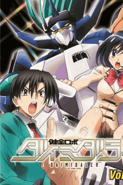 [Blu-ray] 健全ロボ ダイミダラー Vol.3