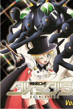[Blu-ray] 健全ロボ ダイミダラー Vol.4
