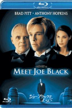 [Blu-ray] ジョー・ブラックをよろしく