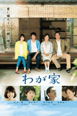 [DVD] わが家