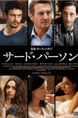 [DVD] サード・パーソン