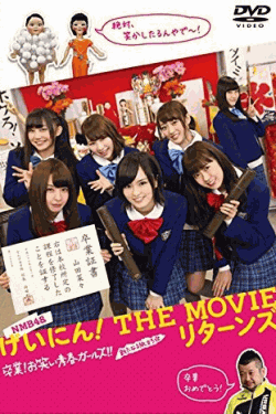 [DVD] NMB48 げいにん! THE MOVIE リターンズ 卒業! お笑い青春ガールズ! ! 新たなる旅立ち