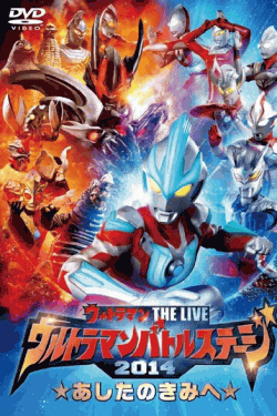 [DVD] ウルトラマン THE LIVE ウルトラマンバトルステージ2014 「あしたのきみへ」