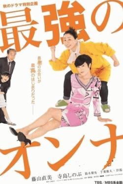 [DVD] 最強のオンナ