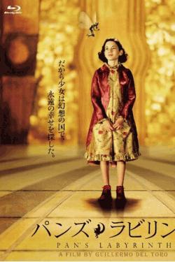 [Blu-ray] パンズ・ラビリンス