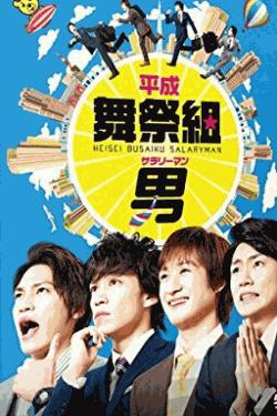 [DVD] 平成舞祭組男