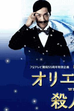 [DVD] オリエント急行殺人事件