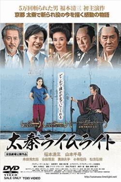 [DVD] 太秦ライムライト