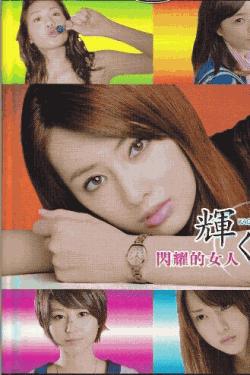 [DVD] 輝く女