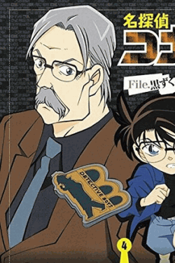 [DVD] 名探偵コナン Treasured Selection File.黒ずくめの組織とFBI 4