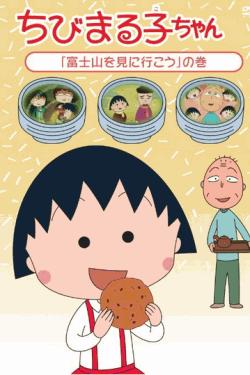 [DVD] ちびまる子ちゃん「富士山を見に行こう」の巻