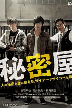 [DVD] 秘密屋