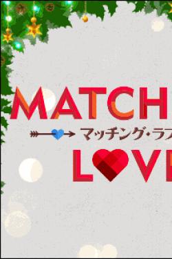 [DVD] マッチング・ラブ