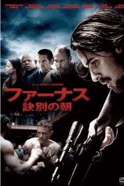 [DVD] ファーナス/訣別の朝