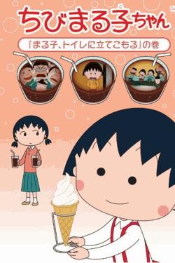 DVD] ちびまる子ちゃん「まる子、トイレに立てこもる」の巻