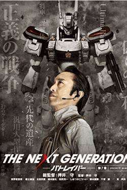 [DVD] THE NEXT GENERATION パトレイバー/第7章