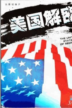 [DVD] NSA 国家安全保障局の内幕