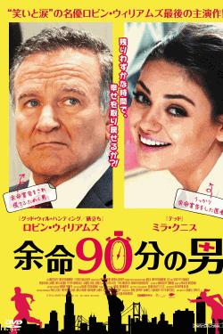 [DVD]余命90分の男