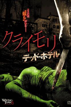 [DVD]クライモリ デッド・ホテル