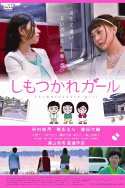 [DVD]しもつかれガール