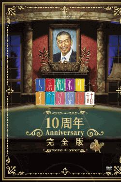 [DVD]人志松本のすべらない話 10周年Anniversary完全版