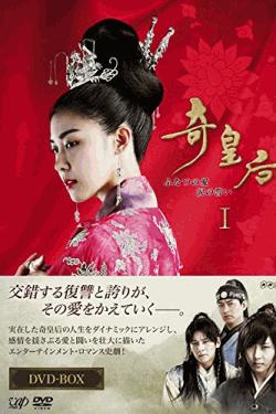 [DVD]奇皇后 ―ふたつの愛 涙の誓い― DVD BOXI