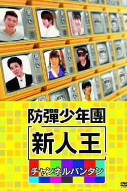 [DVD]新人王防弾少年団-チャンネルバンタン