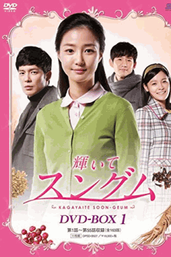 [DVD]輝いてスングム DVD-BOX1+3