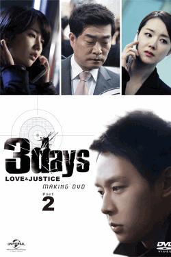 [DVD]スリーデイズ~愛と正義~パーフェクト撮影メイキングDVD Part.1+2