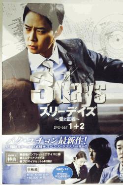[DVD] スリーデイズ~愛と正義~ DVD SET1+2
