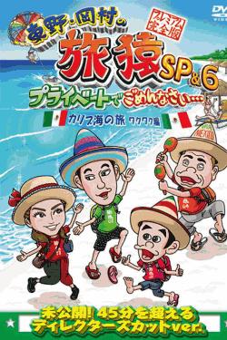[DVD] 東野・岡村の旅猿SP&6 プライベートでごめんなさい・・・カリブ海の旅(1) ワクワク編 プレミアム完全版