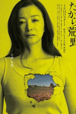 [DVD] だから荒野
