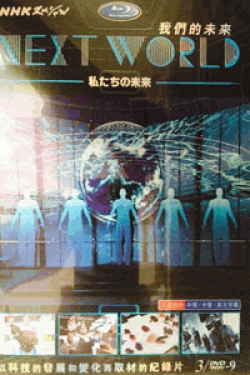 [DVD] NEXT WORLD 私たちの未来